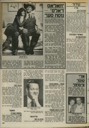 העולם הזה - גליון 2400 - 31 באוגוסט 1983 - עמוד 55 | שידור צר־ג חזרה ברדידות • לסירטם של אמנון זלאייט ואיתן דותן חזרה, שהוקרן במיסגרת הסידרה סרט קצר, שנועדה להציג לפני צופי־הטלוויזיה דור חדש של בימאי־סרטים