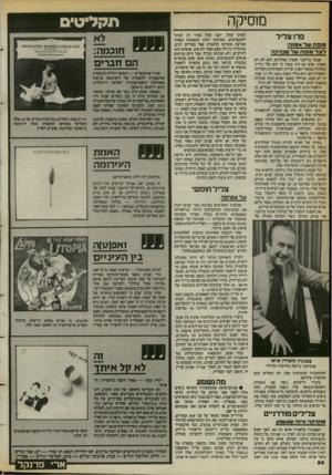 העולם הזה - גליון 2400 - 31 באוגוסט 1983 - עמוד 56 | מ סי ק ה פרו צליל מנפת של אמחה לאד מ 1פ ת של טכניקה אנטון ברוקנר האמץ באלוהים. הוא לא רק האמין, אלא גם היה בטש כי הוא כלי בידיו. המלחין המקורי הציג יצירות