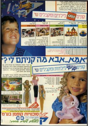 העולם הזה - גליון 2400 - 31 באוגוסט 1983 - עמוד 58 | עבורכם את המלאכה וממליצה בפניכם על הצעצועים הטובים ביותר עבור ילדיכם -לפי גילם וזה עוד לא הכל -״קופמן״ מוסיפה גם שי לילדיכם על כל קניה שלכם ! קחו את המודעה