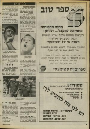 העולם הזה - גליון 2400 - 31 באוגוסט 1983 - עמוד 6 | אחרי הכל, מי אם לא הוא הצעיד את כולנו לתוך ההרפתקה בלבנון, מי אם לא הוא מינה את אריאל שרון ואת יורם ארידור? … למרות זאת נשואות אליו עניים רבות, בסטודיו —