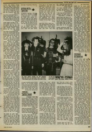 העולם הזה - גליון 2400 - 31 באוגוסט 1983 - עמוד 60 | ולא רוצה את הוליווד (המשך מעמוד )49 לפתוח סוכנות של בית האופנה האיטלקי הנודע פירוציי בלוס־אנג׳לס. רונית, שהיתה ככל הנראה, משועממת, אמרה לי שהיא מעוניינת להיכנס