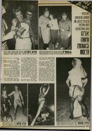 העולם הזה - גליון 2400 - 31 באוגוסט 1983 - עמוד 64 | חגיגות פאק! איבאנז ביזגליהים^ הם מכים גם בצלמים! בשנת \ \ 1ך 1ך* 1ח את אתי אל-בחור מחזיקים בעדינות צמד הגנג־סטרים־ליצנים אריה צ׳רנר ואלברט אילוז. הגנגסט־ריס