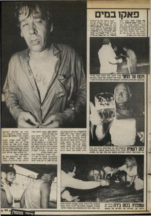 העולם הזה - גליון 2400 - 31 באוגוסט 1983 - עמוד 65 | פאקו במים ך* שבוע נחת בארץ הזמר 1 1הספרדי פאקו איבאנז. אין זה ביקורו הראשון בארץ. הוא נשוי לישראלית ובא לארץ לעיתים קרובות, אבל לביקורים פרטיים. ההופעה הראשונה