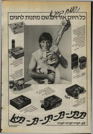 העולם הזה - גליון 2400 - 31 באוגוסט 1983 - עמוד 66 | כל היום אותים:׳.שם מתנות לחגים ^ז־ילד זרד^,ז>ז1 ,ץ מ ״,י ׳ייס 5 0ייגה י סי ^ מ 7לובת?/מחקים ו/7פנוקים. גתט מזי ^י ^ ד
