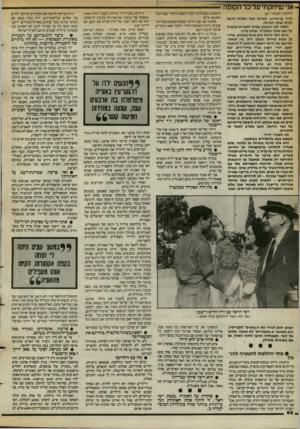 העולם הזה - גליון 2400 - 31 באוגוסט 1983 - עמוד 68 | - 1א ד שיחקת־ על כל הקיפה - (המשך מעמוד )67 דויד בן־גוריון. למרות הכל הצליח הראל לנווט אותן הביתה. הספר זכה השבוע בפרס לספרות צבאית על״שם אלוף הפלמ׳ח, יצחק