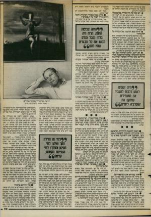 העולם הזה - גליון 2400 - 31 באוגוסט 1983 - עמוד 69 | עסק עם מדינה. היינו זקוקים לשש רכבות כדי להעביר את המעפילים. שש רכבות שיתקו את יוגוסלביה ליומיים. • הם עשו את זה תמורת בצע כ0ף י? לא. הם היו קומוניסטים. הם רצו
