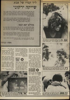 העולם הזה - גליון 2400 - 31 באוגוסט 1983 - עמוד 71 | ליד קברו של אבא, שייקר, ירקוני אילו עמד כאן אבא היום והיה לו האומץ, והיה נדמה לו שאתם באמת רוצים לדעת, היה מספר לכם באריכית על השנים האחרונות האיומות. השנים