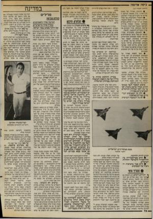 העולם הזה - גליון 2400 - 31 באוגוסט 1983 - עמוד 72 | — כיפה אדומה (המשך מעמוד 115 • החימוש האווירי של מטוסי חיל־האוויר, טילי ספארו ופייתון 3 עולים על מקביליהם שבידי הערבים. • ההפעלה המערכתית של מערך היירוט