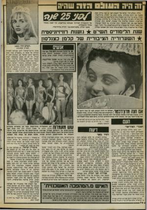 העולם הזה - גליון 2400 - 31 באוגוסט 1983 - עמוד 74 | 1ה היה 91113 גו ה שהיה גיליון -העולם הזוד, שראה אור השבוע לפני 25 שנה בדיוק, הציג בשערו את הזוכה בתחרות. מלכת המים 58״ יהודית נמרחי־מזור. המדור -קורא ירך־ עורר
