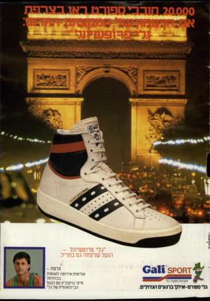 העולם הזה - גליון 2400 - 31 באוגוסט 1983 - עמוד 75 | < 1.1י ד׳61 £€11:4 *גלי פרופשיונל - הנעל שניצחה גם בחו״ל 7ת 0ק 0 3 1 1 5 מקבוצת מפעלי גלי גלי ספורנו-איתך ברגעים הגדולים. צרפת- אליפות אירופה לאומות בכדורסל