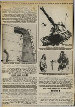 העולם הזה - גליון 2401 - 4 בספטמבר 1983 - עמוד 10 | מה גרם לזעזוע עמוק זה? מדוע עורר הטבח במחנות־הפליטים זוועה רבה יותר מאשר רצח־העם בקאמבודיה או מות ההמונים ברעב באתיופיה? ,זה מפני שאנחנו יהודים,״ אמרו ישראלים