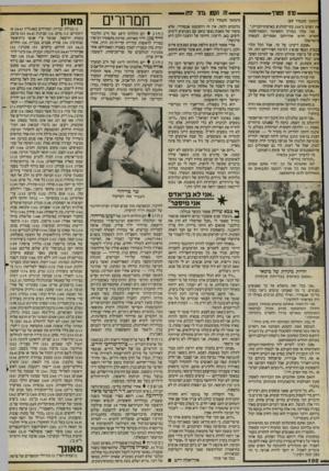העולם הזה - גליון 2401 - 4 בספטמבר 1983 - עמוד 100 | — סוט מטורף —י המשך מעמוד ) 89 ות הסרט ב־ 250 בתי־קולגוע בארצות־הברית.״ מה עלה בגורל הסצינה המפורסמת ז סר ט חדש שהייתם אמורים לעשות :י שראלי אמנם דיברנו על כך,
