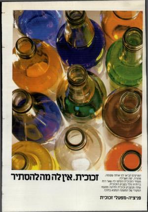 העולם הזה - גליון 2401 - 4 בספטמבר 1983 - עמוד 14 | הפניקים הביאו לנו אותה שקופה, טהורה, יפה ואצילה. מנפחי הזכוכי ת הוסיפו לה שאר רוח. ברוח זו נולד בקבוק הזכוכית. שתה מבקבוק זכו כי ת ותיהנה מטעמו המקורי של המשקה