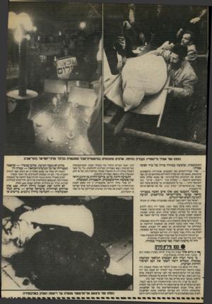 העולם הזה - גליון 2401 - 4 בספטמבר 1983 - עמוד 17 | ג1פת 1של אמיל גרינצזוייג נקברת בחיפה, אלפים נזתכנסים במישסרת־אבל ספמטדת בכיס־ מלכי־ישראל בתל־אביב התקוממות, שלבשה במהרה צורה של׳ מרד לאומי אמיתי. אחרי