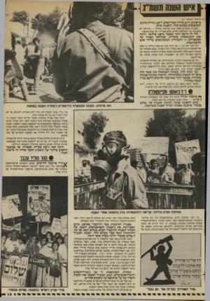 העולם הזה - גליון 2401 - 4 בספטמבר 1983 - עמוד 19 | אישחששחשה״נ (המשך מעמוד 117 צרפתים, ל־ 25 מיליון אמריקאים, ל־ 100 מיליון סינים, המתכנסים כמקום אחד, להפגנה אחת. הפגנות בממדים כאלה אינן קיימות בעולם — ובוודאי