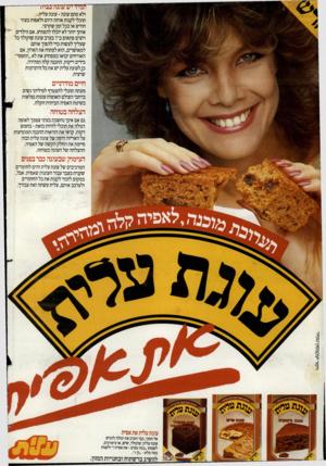 העולם הזה - גליון 2401 - 4 בספטמבר 1983 - עמוד 2 | תמיד יש עוגה בבית -- ולא סתם עוגה-עוגת עלית. תוכלי לקנות אותה היום ולאפות בעוד חודש או בכל זמן שתרצי. אותך יותר לא יוכלו להפתיע. אם הילדים רוצים פתאום ב־ 7בערב