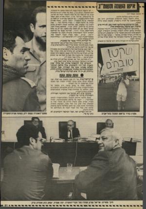 העולם הזה - גליון 2401 - 4 בספטמבר 1983 - עמוד 21 | אישחשש ־* (המשך מעמוד ) 19 הוא היה מורכב משלושה חלקים. בחלק הראשון נקבעו המימצאים העובדתיים. היתה זאת מלאכת־מחשבת של חקירה מישפטית, שקבעה תמונה ברורה ונאמנה.
