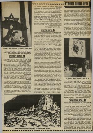העולם הזה - גליון 2401 - 4 בספטמבר 1983 - עמוד 22 | ולשם השמעת הסיסמות ממשלת־בגין. ־משך מעמוד ) 21 כאשר פורסם הדו׳׳ח, היתה בליבו של פרס רק דאגה אחת: לא לעשות דבר שהיה עלול, לדעתו, להפריע להתממשות זסריט. יתכן כי