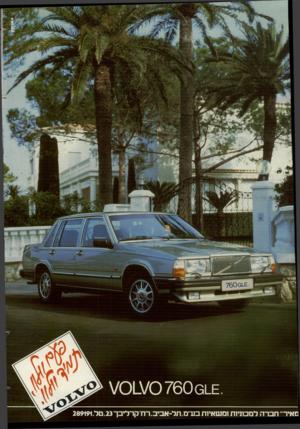 העולם הזה - גליון 2401 - 4 בספטמבר 1983 - עמוד 24 | מאיר׳ חברה למכוניות ומשאיות בע׳ מ, תל־ אביב.ר ח׳ קרליבך.23 טל