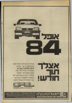 העולם הזה - גליון 2401 - 4 בספטמבר 1983 - עמוד 26 | א!גלר תור חודשי מערכת השיווק המורחבת והמשופרת של חברת ליאו גולדברג בע״מ מעמידה לבחירתך את מגוון מכוניות ״אופל״ בשלל דגמים פופולאריים במועדי אספקה קצרים - כבר
