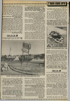 העולם הזה - גליון 2401 - 4 בספטמבר 1983 - עמוד 27 | (המשך מעמוד ) 25 על ערפאת :״הוא מגלם פיסית עבורם (הפלסטינים) את הדימוי הפנימי העמוק שלהם על עצמם: קטן, מכוער, מלוכלך, רווק, מין פליט, קצת מיסכן, קצת פושע״.