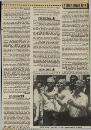 העולם הזה - גליון 2401 - 4 בספטמבר 1983 - עמוד 28 | אישחשש תשות המרכזית של חברון. הצעיר, החמוש כעסי, עמד לרגלי עמדת־תצפית של צה׳׳ל, ונדקר למוות לאור היום. מעשה זה, שימש אמתלה לאנשי לווינגר לערוך בשוק של חברון