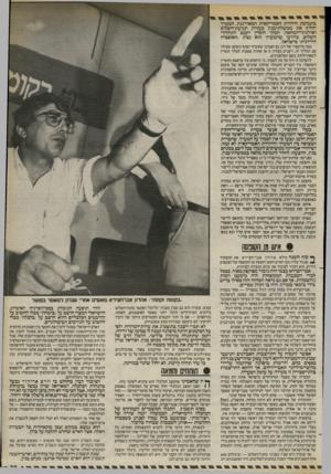 העולם הזה - גליון 2401 - 4 בספטמבר 1983 - עמוד 29 | בתמיכת היהדות האמריקאית המאורגנת, המערך יחליף את ממשלת״בגין בעזר ת תנועת-השלום ואירגוני־המחאה, המלך חוסיץ ייכנם לתהליך־ השלום, ביוד עו שהמערך הוא נ ציג