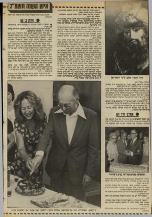 העולם הזה - גליון 2401 - 4 בספטמבר 1983 - עמוד 32 | ויבקשו נערה יסה בבל נבול ישראל, וימצאו את אבישג השונסית, ויביאו אותה למלך. והנערה יסה עד מאוד, ותהי למלך סוכנת, ותשרתהו. והמלך לא ידעה. זהו תיאור עצוב של זיקנת