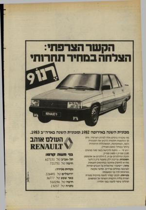 העולם הזה - גליון 2401 - 4 בספטמבר 1983 - עמוד 36 | הקשר הצרפתי: הצלחה במחיר תחר 1ת מכונית השנה באירופה 1982 ומכונית השנה בארה״ב .1983 מה שקורה בימי אלה לפרנק הצרפתי, נותן לך הזדמנות חלומית לרכוש את המכונית