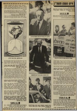 העולם הזה - גליון 2401 - 4 בספטמבר 1983 - עמוד 40 | | איש השנה תשמ״ג ז התמוטטות מערכת הבריאות, כפי שהתגלתה בשביתת־הרופאים הדרמאתית, והכישלונות ברוב המערכות האחרות, בוודאי לא עזרו לרומם את מצב־רוחו. השחיתות של