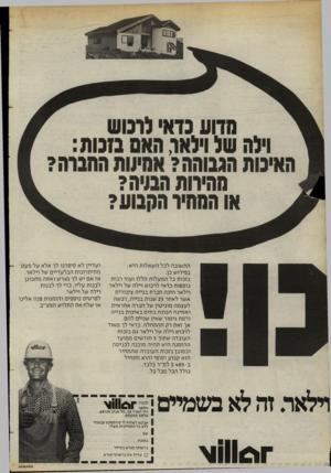 העולם הזה - גליון 2401 - 4 בספטמבר 1983 - עמוד 42 | התשובה לכל השאלות היא: בפירוש כן. בזכות כל המעלות הללו ועוד רבות נוספות כדאי לרכוש וילה של וילאר. וילאר הינה חברת בנייה ציבורית אשר לאחר 25 שנות בנייה, רכשה