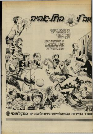 העולם הזה - גליון 2401 - 4 בספטמבר 1983 - עמוד 46 | משרד התיירות האגודה לתיירות• עירית תל-אביב־יפו בנ ק ל