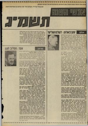 העולם הזה - גליון 2401 - 4 בספטמבר 1983 - עמוד 50 | ונשים אלה סימלו בשנת תשמ״ג את הישגיהם ופישלונותיהם של ישראל והעולם. עולם ׳וחנונאולוס: לעורם השריש׳ תשמ״ג היתה שנה אפורה למדי. היא המשיכה בכל התהליכים שאיפיינו