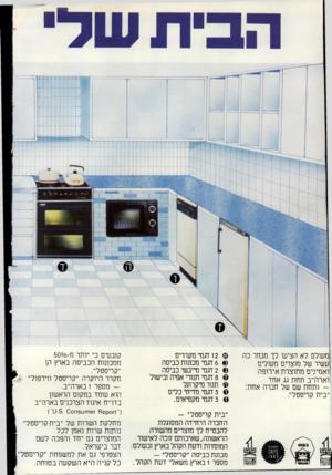 העולם הזה - גליון 2401 - 4 בספטמבר 1983 - עמוד 52 | מעולם לא הציעו לך מבחר כה עשיר של מוצרים מעולים ואמינים מתוצרת אירופה וארה״ב תחת גג אחד ותחת שם של חברה אחת:״בית קריסטל״ ף ז 81 1ר3 1 עויוחד!61 12 דגמי מקררים