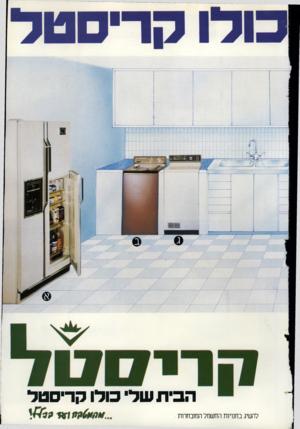 העולם הזה - גליון 2401 - 4 בספטמבר 1983 - עמוד 53 | הכית שדי כולו קריסטל להשיג בחנויות החשמל המובחרות