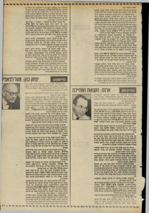 העולם הזה - גליון 2401 - 4 בספטמבר 1983 - עמוד 55 | ( המ שך מ ע מוד ) 50 שביצע גם את נסיון הרצח של השגריר שלמה ארגוב, שסיפק לאריאל שרוו בתשמ״ב את האמתלה לפתיחת המילחמה בלבנון. שיתוף־הפעולה בין חזית־הסירוב