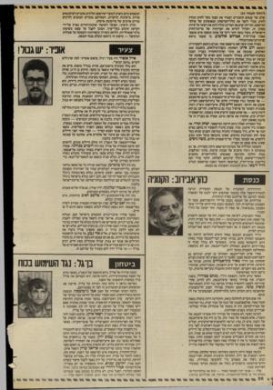 העולם הזה - גליון 2401 - 4 בספטמבר 1983 - עמוד 56 | אריאל שרון ורפאל איתן הצליחו לשנות זאת. … בקצה השני עמד הרמטכ״ל, רפאל איתן, שלבש השנה יותר ויותר דמות מיפלצתית; אדם בלתי־אנושי, שניסה לכפות על צה״ל את