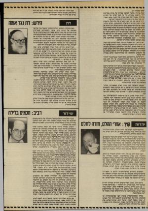 העולם הזה - גליון 2401 - 4 בספטמבר 1983 - עמוד 58 | זמשך מעמוד )57 ויפוח מניות׳ .כלומר: העלאת שעריהן של מניות מסויימות ; 1־ידי רכישות מסיביות, בלי כל קשר לערכן של החברות מניותי הן.טופ חו׳ .כך הפכו המניות של