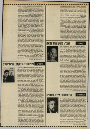 העולם הזה - גליון 2401 - 4 בספטמבר 1983 - עמוד 59 | אידיאולוגיים. תוכנית זו הפכה עד מהרה לעלה־התאנה של הטלוויזיה הכללית. היא גם העלתה את דמותו של רביב כישראלי תרבותי, המשתדל לרסן את ההתפרעות של רבים ממרואייניו.