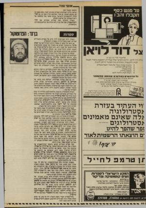העולם הזה - גליון 2401 - 4 בספטמבר 1983 - עמוד 60 | — אנ שי (המשך מעמוד ) 59 כנראה, בדרכי האתלטים האחרים שהגיעו לארץ, שלא מצאו בה את מקומם הטבעי, גם אחרי הפירסום הזריז שזכו בו. גם יאיר קרני, רץ־המארתון הישראלי,