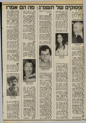 העולם הזה - גליון 2401 - 4 בספטמבר 1983 - עמוד 62 | פסוקי של תשמ״ג: מה הם אמרו משך מעמוד )61 ״היחידי שהצליח לצאת בנון עד היום זה אש״ף״. • הסאטיריקן יהונתן ז :״בהתחלה הם אמרו 40 ממטר. אחר כך תיקנו • העיתונאי שלום