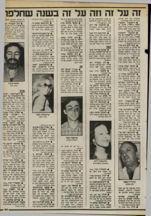 העולם הזה - גליון 2401 - 4 בספטמבר 1983 - עמוד 63 | !ה על זה הה על זה בשנה שחלפו הכלכלית של יורם ארידור: ״ההרידור הוליד עכברידור״. • הרמטכ״ל לשעבר, רפאל (״רפול״) איתן, על ההתנחלויות בגרה :״צריך לשבת מעל שכם,