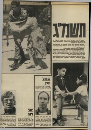 העולם הזה - גליון 2401 - 4 בספטמבר 1983 - עמוד 65 | קאפא לא היה הקורבן היחידי של אמנות התיעוד. הן במילחמות ישראל והן בעולם נהרגו צלמים בשעה שניסו להנציח רגע זה או אחר של מילחמה. הצילום העיתונאי יוצר בקורא תחושה