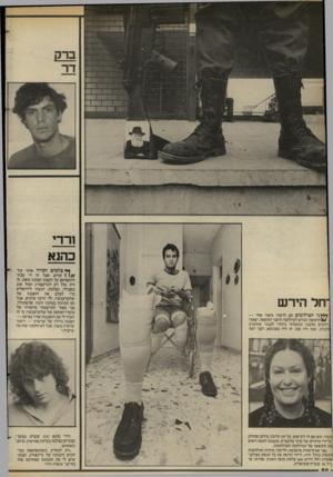 העולם הזה - גליון 2401 - 4 בספטמבר 1983 - עמוד 66 | ורדי כהנא ני הצילומים הם לדעתי סיפור אחד — 14/ ,הראשון הגורם למילחמה והשני התוצאה. יצאתי דלומים בלבנון ונתקלתי ביהודי לבנוני שהתנדב !לנגות. שמו היה סמו. זה היה