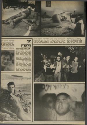 העולם הזה - גליון 2401 - 4 בספטמבר 1983 - עמוד 67 | ¥ה הי ה צירוף מקרים ״ !1 ( //בצילום משמאל צילמתי את היום האחרון במילחמה בלבנון, ואילו הצילום השני, מימין, זה הצילום הראשון שצילמתי כשחזרתי הביתה. שני הצילומים