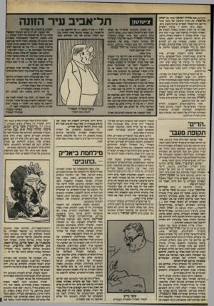 העולם הזה - גליון 2401 - 4 בספטמבר 1983 - עמוד 69 | המרפא מאת אהרון ר אובני(א חיו של יצחק ׳ בן־צבי) .את הכרך הראשון של כתבי ב תר פירסם בית־המסחר לספרים קרוגלי א קו ב ביפו. בשנת 1913 הקימו ר׳ בנימין וישעיהו