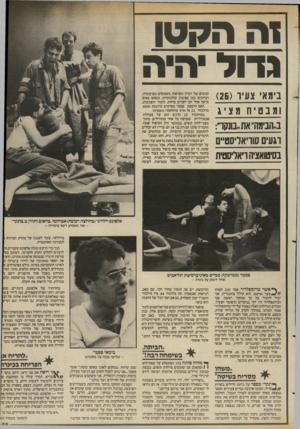 העולם הזה - גליון 2401 - 4 בספטמבר 1983 - עמוד 73 | הקטן גדול בימא צעיר ()25 ומבטיח מציג ב.הבימוראתבונקר: יגעים סוויאליסט״ם בסיטואציהריאליסטית קטעים של דמיון ומציאות משמשים בערבוביה, וערוכים כמו סצינות