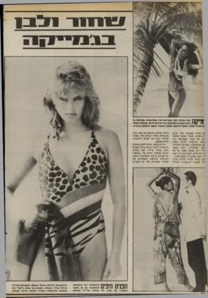 העולם הזה - גליון 2401 - 4 בספטמבר 1983 - עמוד 76 | נ| 11¥ק ך ! ת מי בב קיני קטן, ש מודפ ס עליו אקליפ טוס, מצולמת על 1 1|# 11 החוף כשהיא מקו שט ת בו רי פרחים חיי ם. בתמונה למסה נם מנהל המלון, ש הפן לדוג מן. ב
