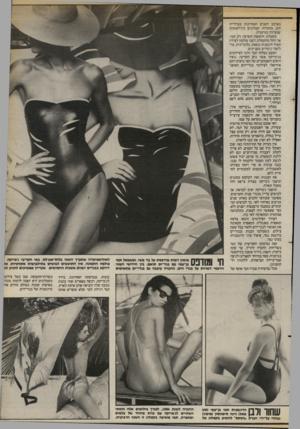 העולם הזה - גליון 2401 - 4 בספטמבר 1983 - עמוד 77 | בארבע השנים האחרונות במדליית זהב, בתחרות קטלוגים בין־לאומית שנערכה בגרמניה. בקטלוג הראשון הופיעה רק תמי, אך החל מהקטלוג השני צולמה לצידה תמיד דוגמנית נוספת,