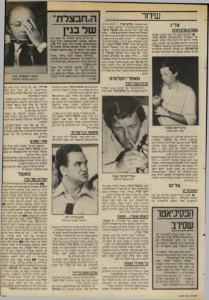 העולם הזה - גליון 2401 - 4 בספטמבר 1983 - עמוד 79 | שידור צל״ג מפולת טרהיזיודת • למערכת מב ט על אופן וסיגנון הסיקור של התפטרות ראש־הממשלה מנחם בגין. … החל במהדורת הצהריים ראש־הממשלה מנחם בגין — לדווח מיידית על